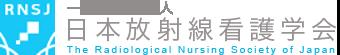 一般社団法人日本放射線看護学会